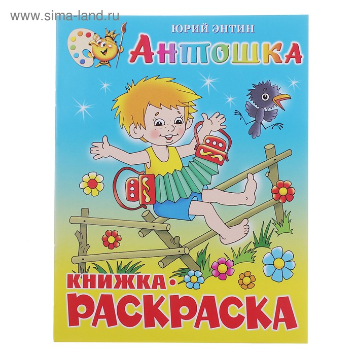"""Книжка с раскраской """"Антошка"""". Энтин"""