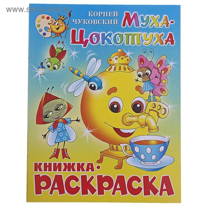 "Книжка с раскраской ""Муха-Цокотуха"". Корней Чуковский"