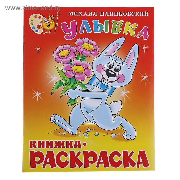 """Книжка с раскраской """"Улыбка"""". Автор: Пляцковский"""