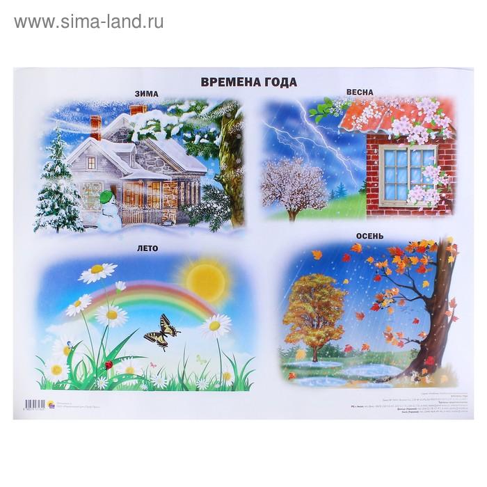 """Плакат на картоне А2 """"Времена года"""""""