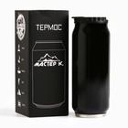 "Термокружка ""Мастер К""  400 мл"