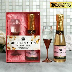 """Набор """"8 марта"""" гель для душа шампанское 250 мл, парфюм бокал 30 мл"""