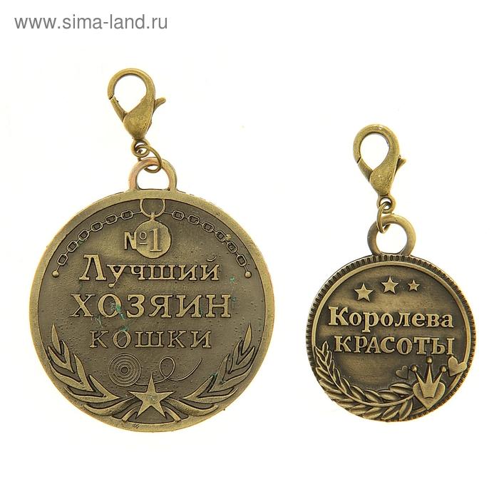 """Набор медалей на подставке """"Лучший хозяин кошки"""" + """"Королева красоты"""""""