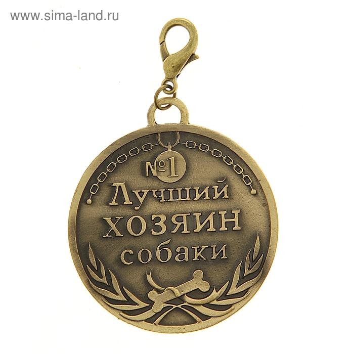 """Медаль для хозяина на подставке """"Лучший хозяин собаки"""""""