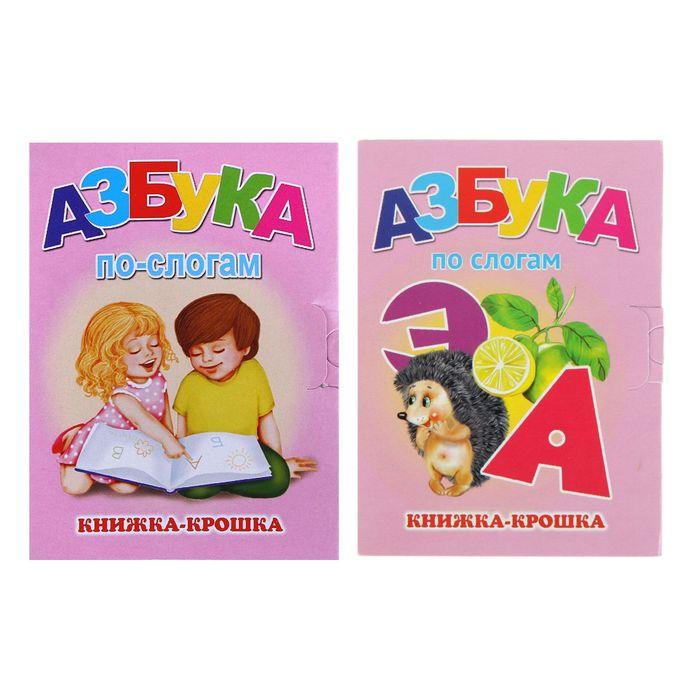 Книжка-крошка «Азбука по слогам»