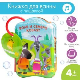 """Книжка для игры в ванной """"Волк и семеро козлят"""""""