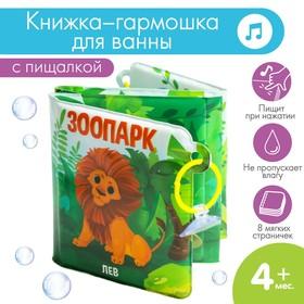 Развивающая книжка-гармошка для игры в ванной на присосках «Зоопарк»
