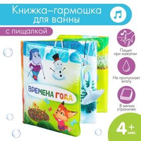 Развивающая книжка-гармошка для игры в ванной на присосках «Времена года»