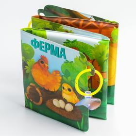 Развивающая книжка-гармошка для игры в ванной на присосках «Ферма»