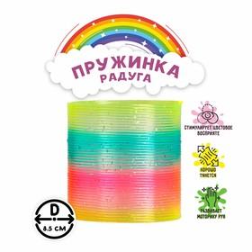 Пружинка-радуга «Блёстки», цвета МИКС