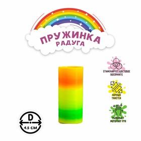 Пружинка-радуга «Перелив»