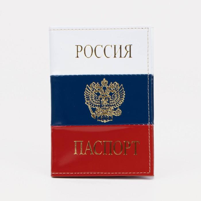 """Обложка для паспорта """"Триколор"""", белый/синий/красный"""