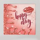 Paper napkin Happy Day 33x33 cm, set of 12 PCs