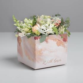 Складная коробка «Акварель», 10 × 12 × 12 см
