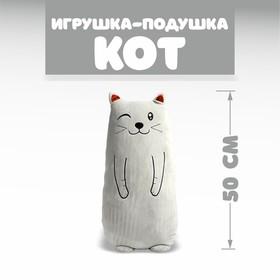 Мягкая игрушка-подушка «Кот», 50 см