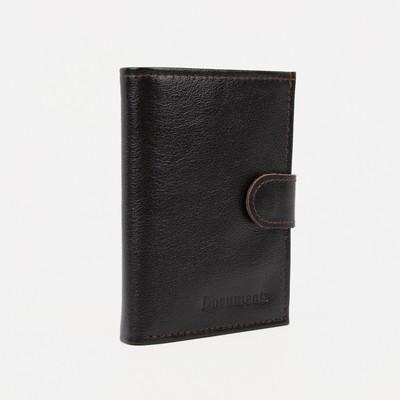 Портмоне мужское 2 в1, отдел для купюр, для карт, для монет, отдел для автодокументов, цвет коричневый матовый