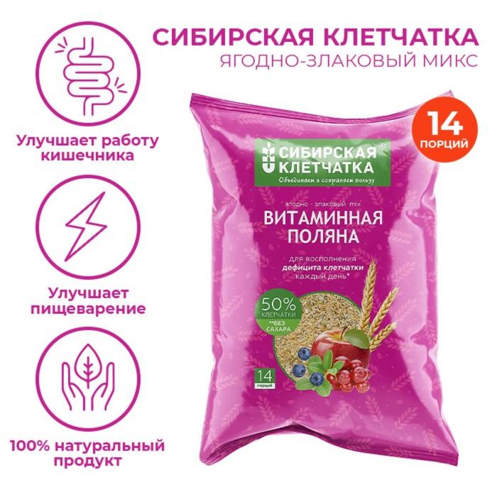 Сибирская клетчатка «Витаминная поляна», пакет 300 г