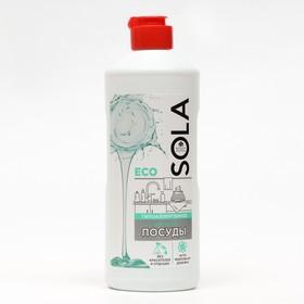 Средство для мытья посуды SOLA HYPO, 0,5 л