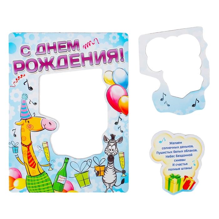Шаблон для открытки с днем рождения прикольные
