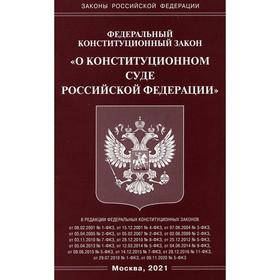 ФКЗ «О Конституционном Суде РФ»