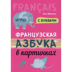Французская азбука в картинках. Иванченко А.И.