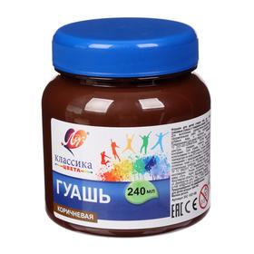 Гуашь «Луч» Классика цвета, 240 мл, коричневая