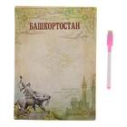 "Magnetic Board with marker ""Bashkortostan"""