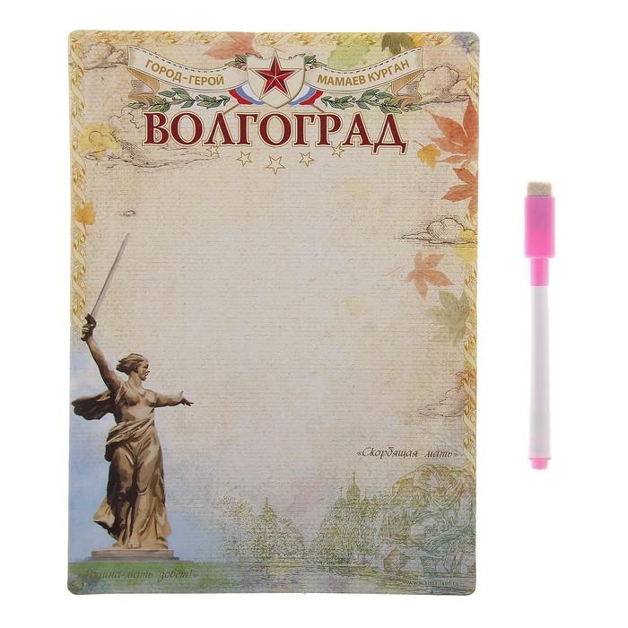 Магнитная доска с маркером «Волгоград»