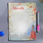 Магнитная доска с маркером «Москва»