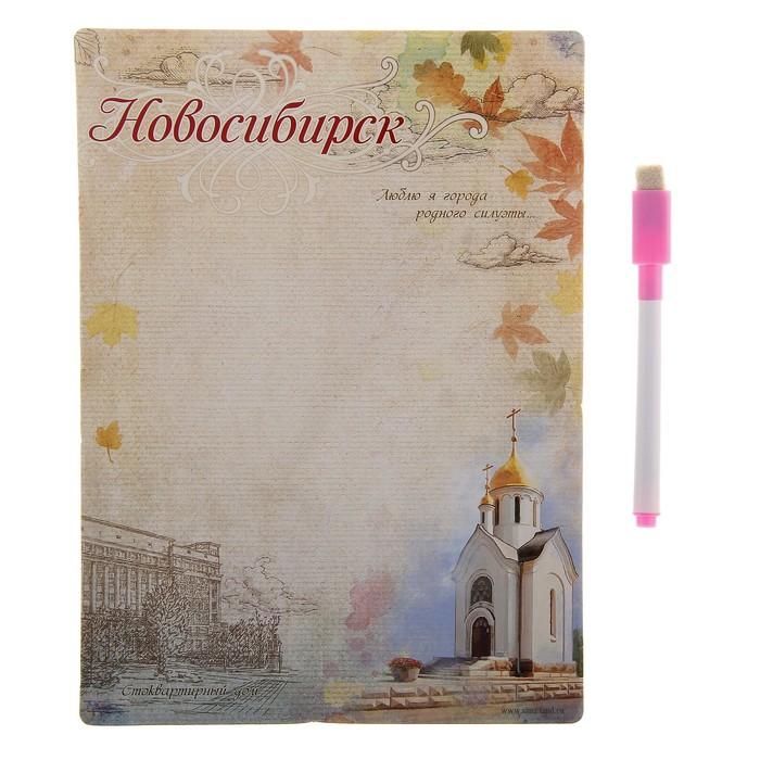 Магнитная доска с маркером «Новосибирск»