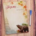 Магнитная доска с маркером «Пермь»