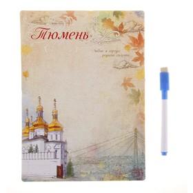 Магнитная доска с маркером «Тюмень» в Донецке