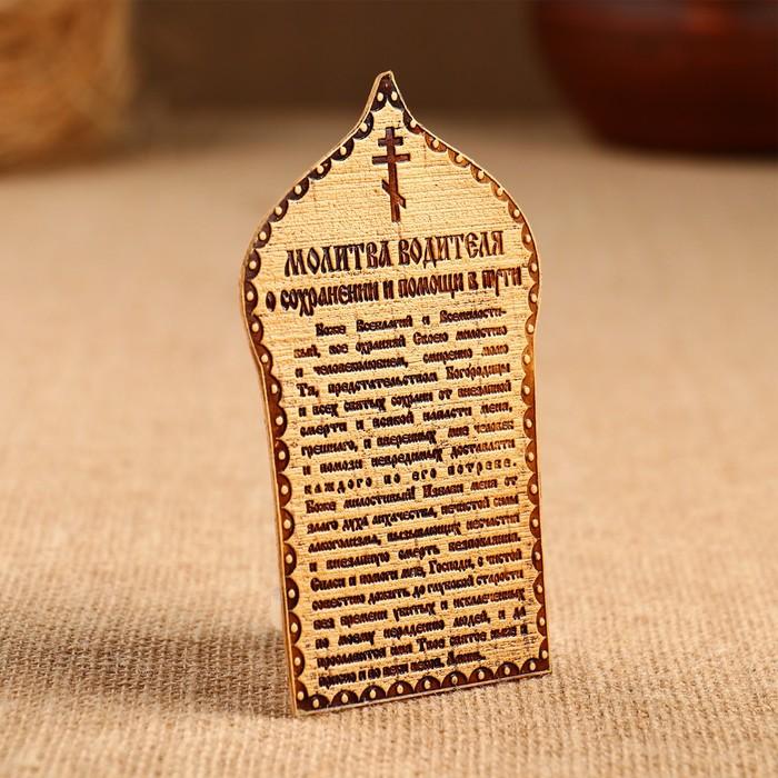 Сувенир «Молитва водителя», 12×7 см, береста