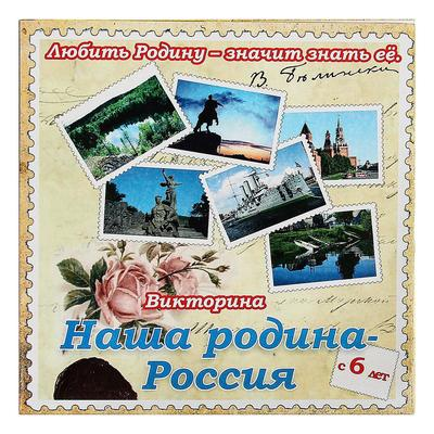 Игра-викторина «Наша Родина - Россия»