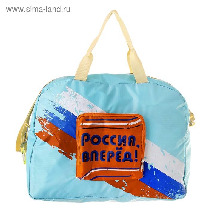 "Сумка спортивная ""Россия, вперед"""