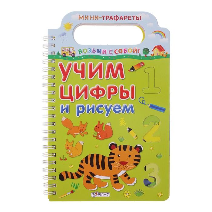 """Книга """"Учим цифры и рисуем"""" 22стр."""