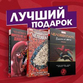 Подарочный комплект комиксов «Любимые сюжеты про Человека-паука». Слотт Д.