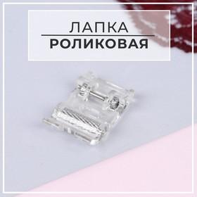 Лапка для швейных машин, роликовая, «Зигзаг», 5 мм