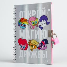 "Записная книжка А5 на замочке ""Волшебство вокруг"", My Little Pony"