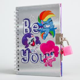 Записная книжка А6 на замочке Be You, My Little Pony