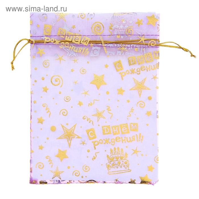 """Мешочек подарочный """"С Днём рождения"""" фиолетовый"""