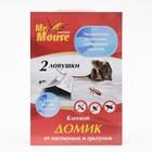 Домик клеевой MR. MOUSE от грызунов 2 шт 24/96