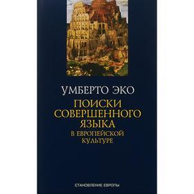 Поиски совершенного языка в европ. культуре+с/о. Эко У.