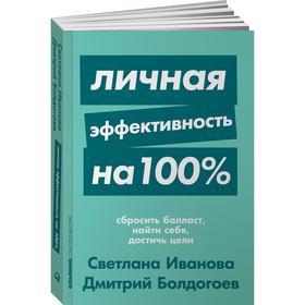 Личная эффективность на 100%. Иванова С.