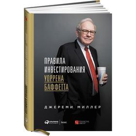 Правила ивестирования Уоррена Баффетта. Миллер Дж.