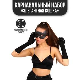 Карнавальный набор «Элегантная кошка», маска, перчатки