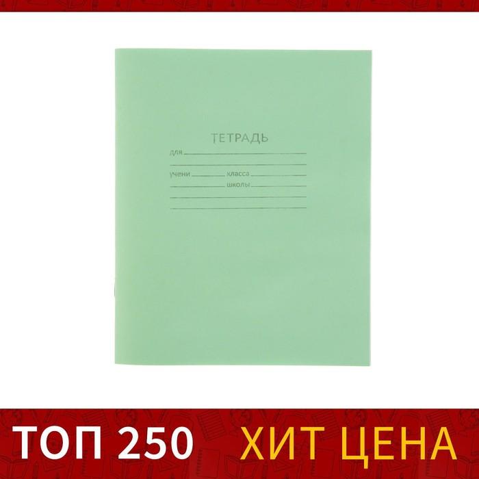 """Тетрадь 12 листов клетка """"Зелёная обложка"""", офсет №1, 58-63гр/м2, белизна 90%"""