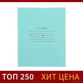 Тетрадь 12 листов в линейку «Зелёная обложка», офсет №1, 58-63 г/м2, белизна 90%