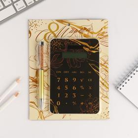 Набор «Счастье рядом», 2 предмета: калькулятор, ручка