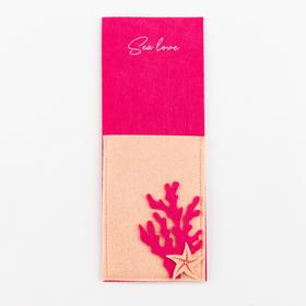 "Конверт для столовых приборов ""Sea love"" 8,5 х 22 см, 100% п/э, фетр"